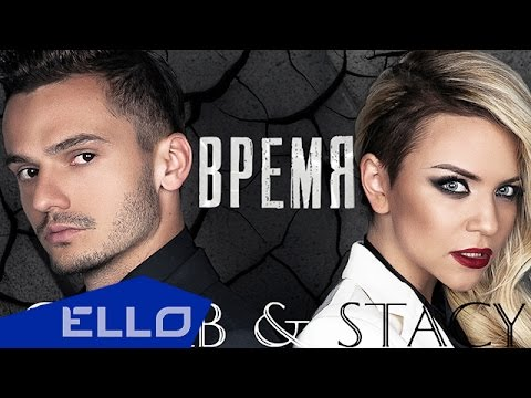 Stacy & CoolB [5sta Family] - Время