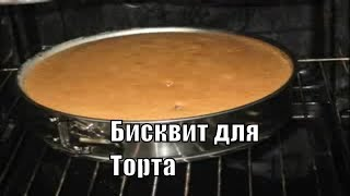 Бисквит Рецепт Как Приготовить Сладкий Бисквит Простой рецепт