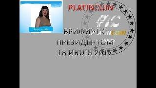 Platincoin .Брифинг с Президентом 18 июля 2017