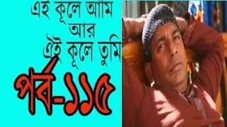 Ei Kule Ami r Oi Kule Tumi Part 115 Bangla Natok 2016