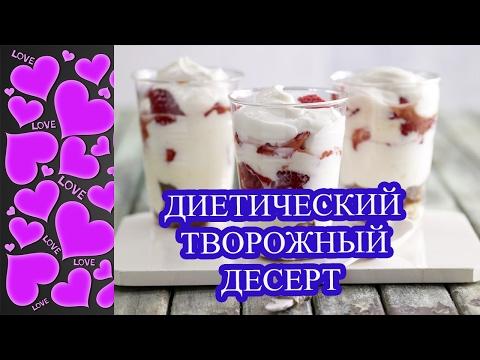 ПРОСТЫЕ ДИЕТИЧЕСКИЕ РЕЦЕПТЫ! Диетический творожный десерт!