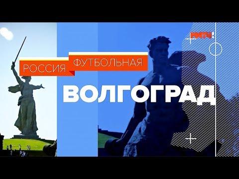 Россия футбольная: Волгоград
