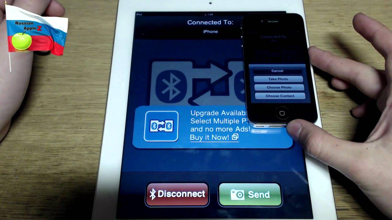 Как с айфона передать песню по блютузу на другой телефон apple как отправить музыку через bluetooth на android