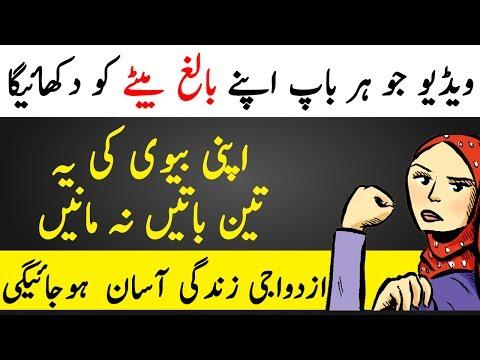 Apni Biwi Ki Ye 3 Batain Kabhi Na Manain. Zindagi Bht Achi Guzre Gi | TUT | The Urdu Teacher