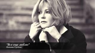 Наташа Турбина - Все еще люблю