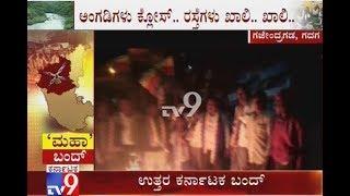 Mahadayi Row: Pro Kannada Activist set Fire in Gajendragad, Protest Against Govt