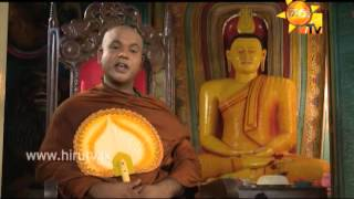 Hiru Abhiwandana - Poya Day Daham Discussion - Madirigiriye Siddhartha Thero - 27th October 2015