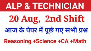 2nd Shift 20 Aug, ये प्रश्न पूछे गए //ALP Full paper analysis in hindi (20 Aug 2nd Shift)