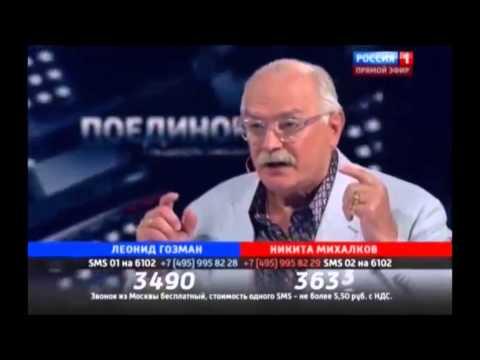 Русский партизан  Поединок Михалков vs Гозман.mp4
