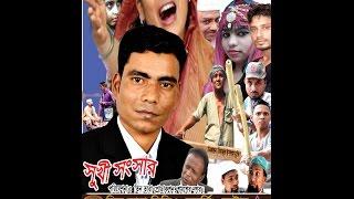 Sylheti Comedy Natok Sukhi Songshar 2017 ।  সিলেটি কমেডি নাটক সুখি সংসার ২০১৭
