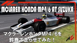 Assetto Corsa McLaren Honda MP4/6 at Suzuka