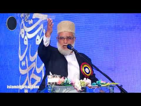 Janab Professor Ataa-ur-Rehman | Khatm-e-Nabuwat, Wahdat-e-Ummat Conference 1441/2019