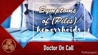 Symptoms of piles (Haemorrhoids) | Doctor On Call | 19/02/2019 | PuthuyugamTV