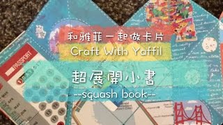 和雅菲一起做卡片Craft With Yaffil-超展開小書squash book(教學影片\tutorial)