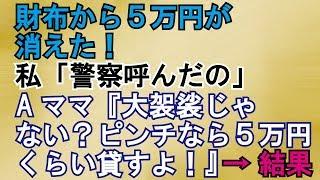 【泥ママ】財布から5万円が消えた!私「警察呼んだの」Aママ『大袈裟じゃない?ピンチなら5万円くらい貸すよ!』 → 結果…【スカッとねぇch】