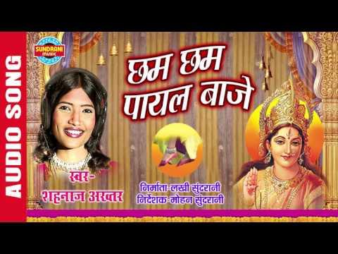 CHHAM CHHAM PAYAL BAJE - छम छम पायल बाजे - SHAHNAZ AKHTAR - Ajaz Khan - Lord Durga