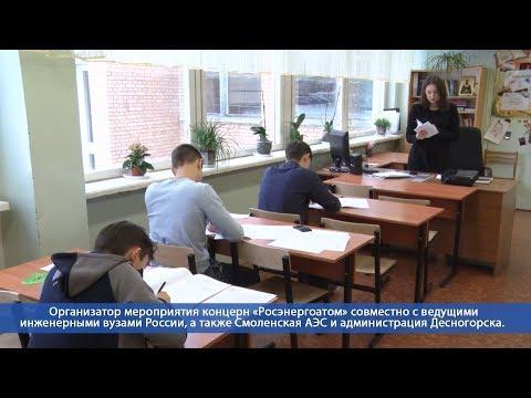 Десна-ТВ: День за днем от 14.02.2020