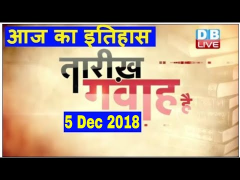 5 Dec 2018 | आज का इतिहास | Today History | Tareekh Gawah Hai | Current Affairs In Hindi | #DBLIVE