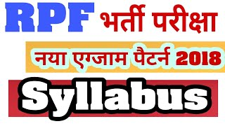 Railway Protection Force RPF Complete Exam Pattern , Qualification,Age, Salary, Physical detail