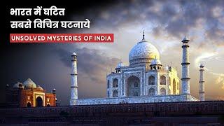 भारत के सबसे बड़े अनसुलझे रहस्य || Biggest Unsolved Mysteries of India in Hindi (Rahasya Tv)