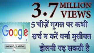 5 चीज़ें गूगल पर कभी सर्च न करें,वर्ना मुसीबत झेलनी पड़ सकती है(3.6 Million Views)