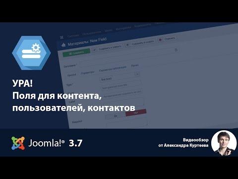 Joomla 3.7 - Поля для контента, пользователей, контактов