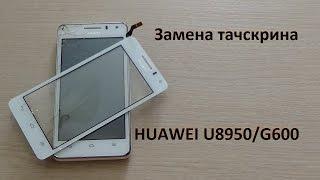 Замена тача на Huawei U8950/G600