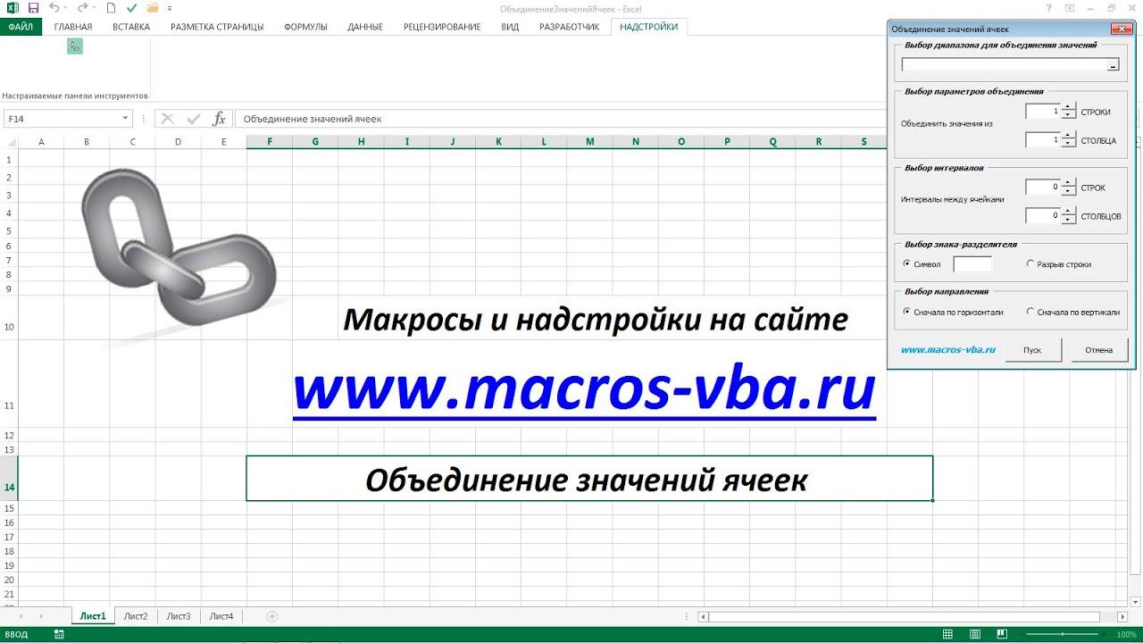 Как сцепить в Excel ячейки (склеить значения) SirExcel 41
