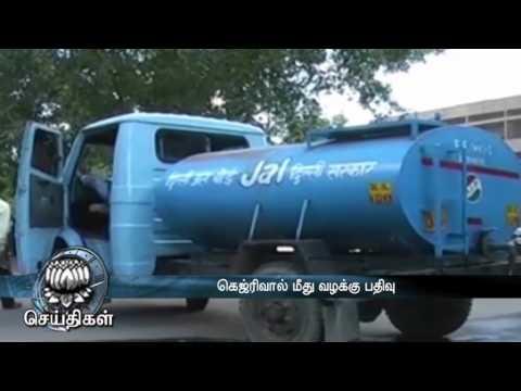 Arvind Kejriwal government in Rs 400 crore tanker scam : Sheila Dikshit - Dinamalar June 21st 2016