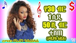Ethiopia: የድምጻዊት ኤደን ገብረስላሴ የ30 ብር 1ሲዲ 50ሺ ብር ተሸጠ (ታዲያስ አዲስ) - Artist Helen G/Selassie CD sold 50k (Tadias Addis)