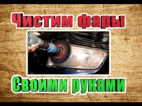 Чем почистить фары снаружи в домашних условиях 591