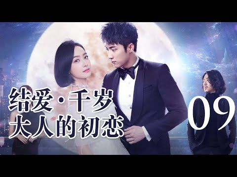 陸劇-結愛·千歲大人的初戀-EP 09