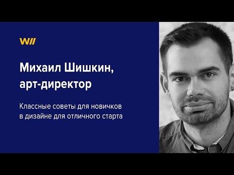 Как стать арт-директором. Советы Михаила Шишкина