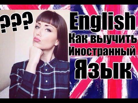 Как Выучить Английский Язык / Иностранный язык