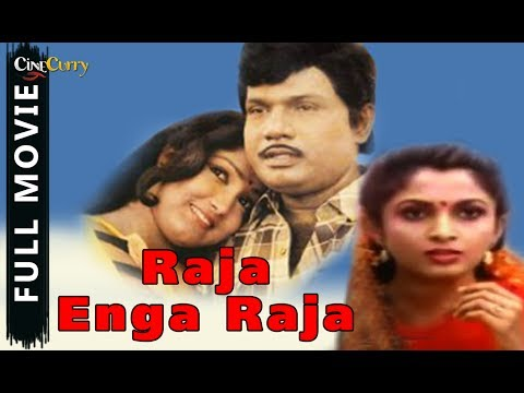 Raja Enga Raja│Tamil Full Movie│Goundamani, Ramya Krishnan
