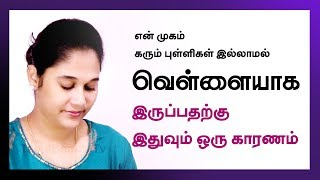 Skincare Routine Tips for Clear, Lightening and Whitening Skin –  Tamil Beauty Tv