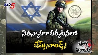 Israeli PM Netanyahu High Security In India - Special Report  - netivaarthalu.com