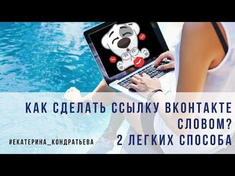 Как сделать ссылку в контакте словом? / 2 легких способа