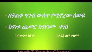 Bewketu Seyoum stories (Narrated by-Anualem Tesfaye)