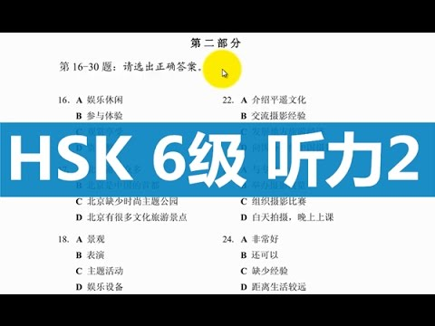 Introduction to HSK Level 6-Listening part 2 (2/3)