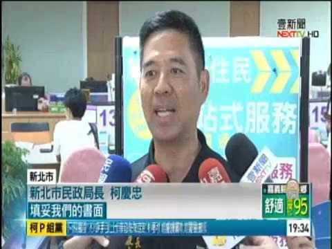 壹電視新聞台-1080801-照顧新住民!新北市推出「一站式服務」