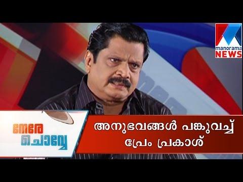 Prem Prakash shares his experiences | Manorama News | Nere Chowe