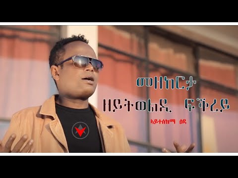 PEM | New Eritrean Hot Music 2018 | ተስፋልደት መስፍን (ወዲ መስፍን) ዳዊት ተክለሰንበት (ሺላን) {[OFFICIAL VIDEO]}