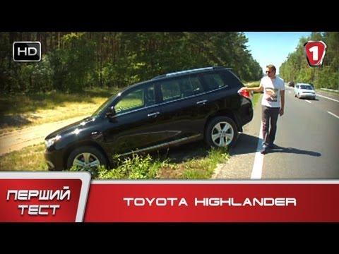 Toyota Highlander. Тест-драйв