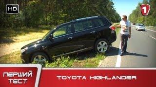 """Toyota Highlander. """"Первый тест"""" в HD."""