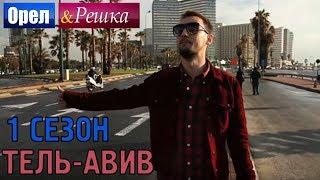 Орёл и Решка - 7 ВЫПУСК- Израиль | ТЕЛЬ-АВИВ  - Сезон 1 серия 7 - 2011