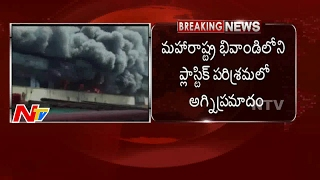 Fire Accident at Plastic Godown in Bhiwandi || Maharashtra || NTV