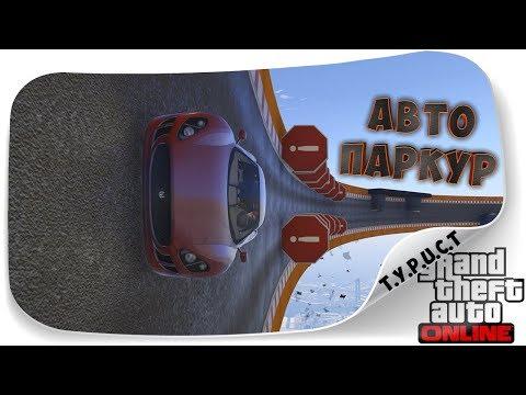 Обзор моей карты #TPCT - AutoParkour XA #6 в GTA 5 Online
