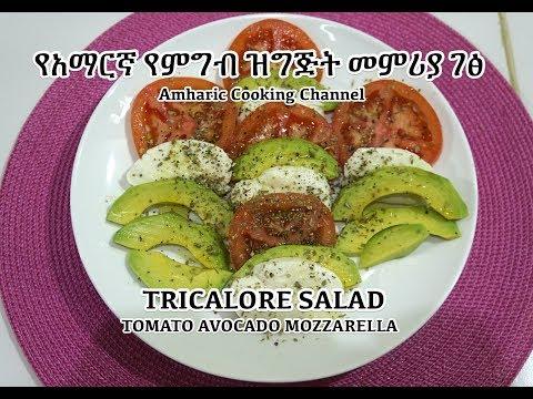 Tricalore Salad Recipe Tomato Avocado Mozzarella የአማርኛ የምግብ ዝግጅት መምሪያ ገፅ