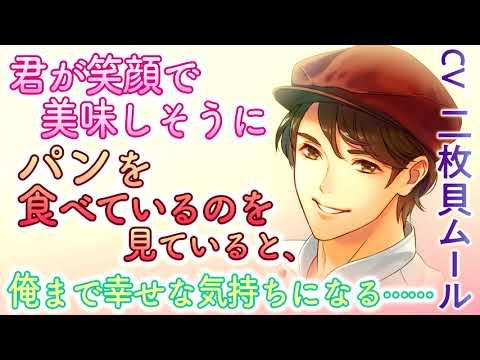 【chouchou】「一つのパンから生まれた恋」 CV:二枚貝ムール 試聴動画<第1弾>
